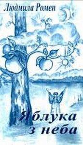 Яблука з неба