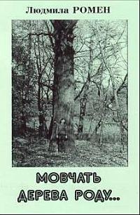 Мовчать дерева роду