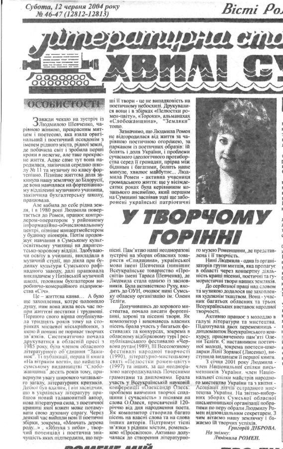 Діброва Г. Міська газета Вісті Роменщини
