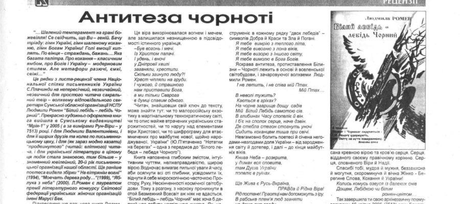 Петренко Н. Міська газета Конотопський край №88, 2 листопада 2005.j