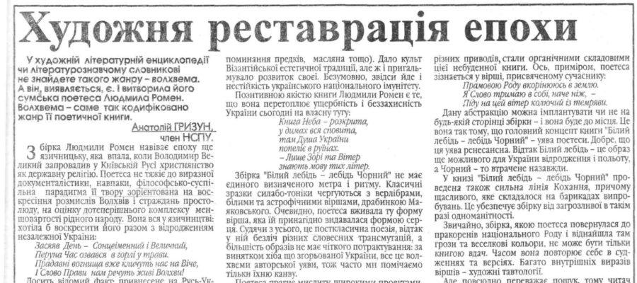 Гризун А. Сумська обласна газета Сумщина № 107, 28 вересня 2005