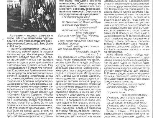 Балаян В. Сумська обласна газета Ярмарок, 30 березня 2006