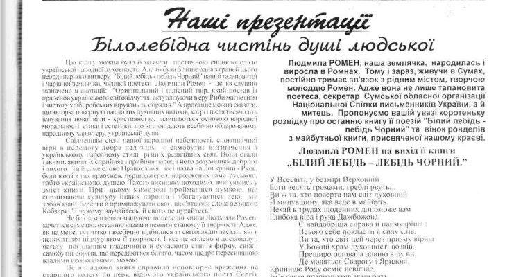 Кубах А. Альманах Відродження Роменщини - 2006, № 4