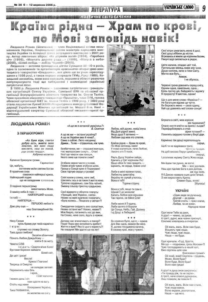 Всеукраїнська газета Українське слово