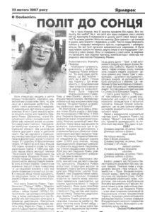 Романенко О. Сумська обласна газета Ярмарок № 8, 22 лютого 2007