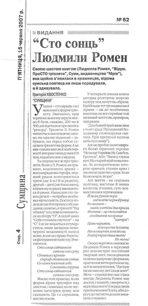 Хвостенко Г. Обласна газета Сумщина 15 червня 2007