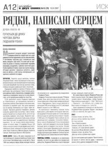 Романенко. Рядки, написані серцем. Обласна газета В двух словах, № 15, 18 квітня, 2007