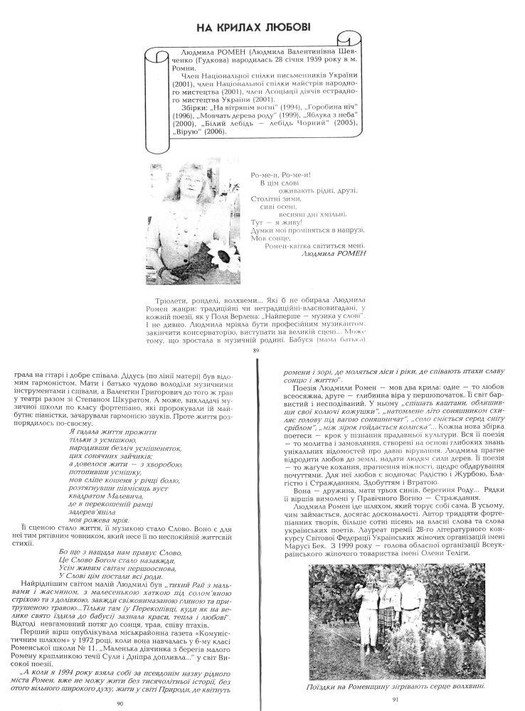 Любода О. Літературно-краєзнавчий путівник. Суми - 2007публікації0001