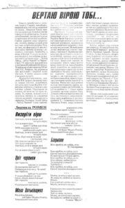 Гай А. Вісті Роменщини № 92, 7 листопада 2007 01