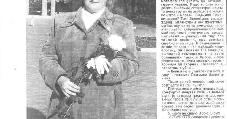 Лобода О. Газета Ромни сьогодні № 10, 6 березня 2008
