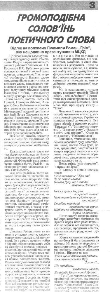 Міська газета Вісті Роменщини, № 66, 20 серпня 2008, ч.1