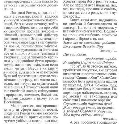 Кубах А. Міськ агазета Вісті Роменщини № 66, 20 серпня 2008, ч.2