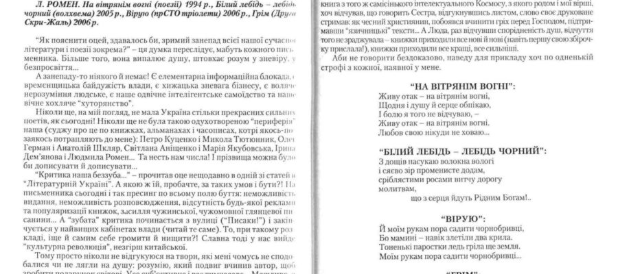 Гончаренко О. Літературний Чернігів № 4, - 2008