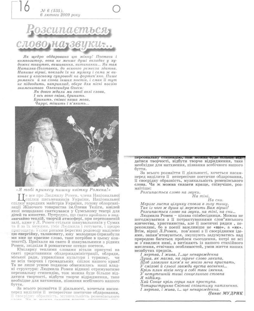 Мудрик П. Суми і сумчани. № 6, лютого 2009 ї