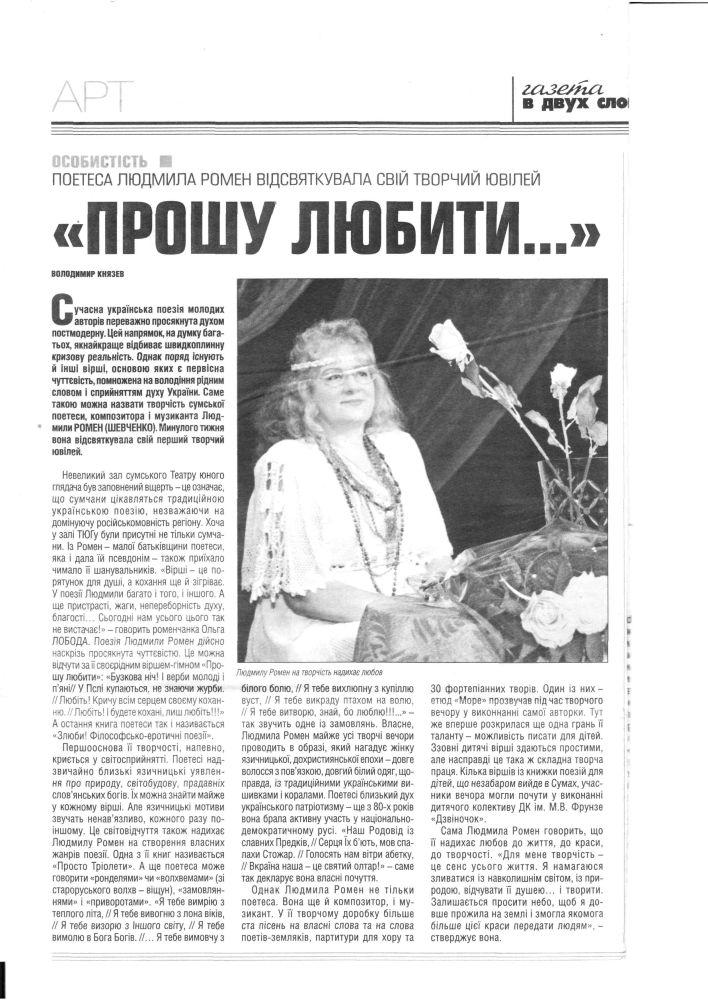 Князєв В. Газета В двух словах № 5, 4 лютого 2009