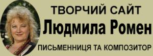 Людмила Валентинівна Ромен (Шевченко )