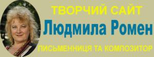 Людмила Валентинівна РОМЕН (ШЕВЧЕНКО)