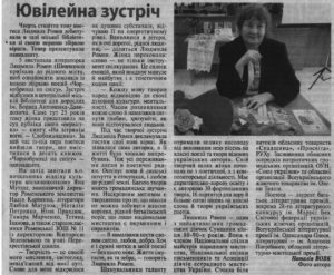 """Наталія Вовк, """"Вісті Роменщини"""", №42 від 22 жовтня 2019 року"""