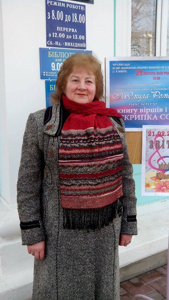Людмила Ромен в Білопіллі