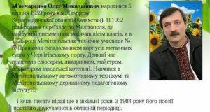 Гончаренко Олег Миколайович