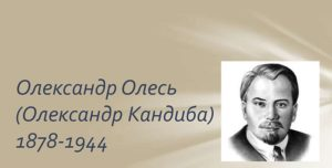 Олександр Олесь (Кандиба)