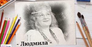 Портрет Людмили Ромен
