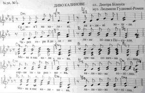 Диво калинове - партитура. Рукопис Людмили Ромен.