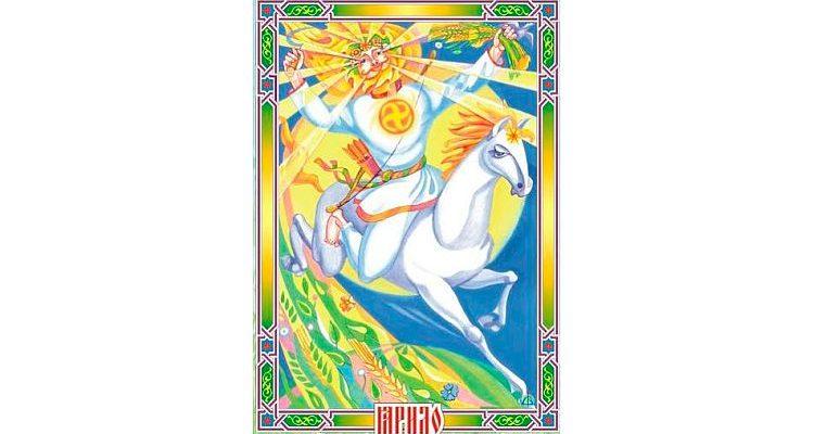 Ярило - бог Сонця