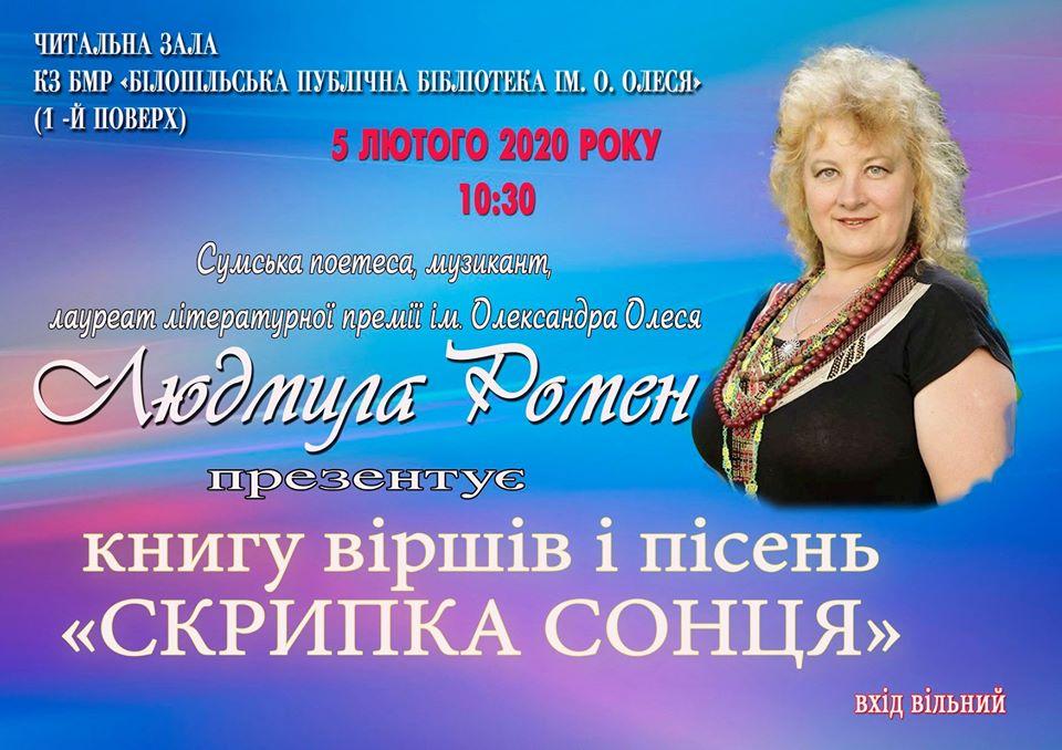 5-02-2020-Білопілля
