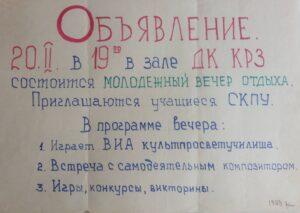 Перша афіша, 1983 рік